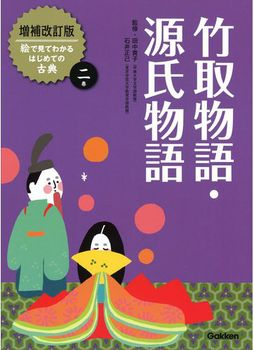 増補改訂版絵で見てわかるはじめての古典(2) 竹取物語・源氏物語