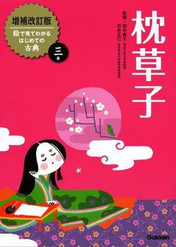 増補改訂版絵で見てわかるはじめての古典(3) 枕草子