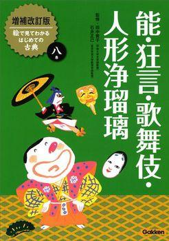 増補改訂版絵で見てわかるはじめての古典(8) 能・狂言・歌舞伎・人形浄瑠璃