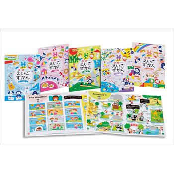 絵で見てわかる えいごずかん (全5巻) 遊ぶように英語が学べる
