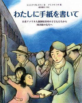 わたしに手紙を書いて 日系アメリカ人強制収容所の子どもたちから図書館の先生へ