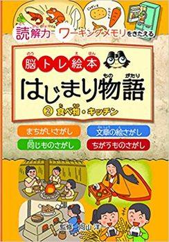 読解力とワーキングメモリをきたえる 脳トレ絵本 はじまり物語(2)食べ物・キッチン