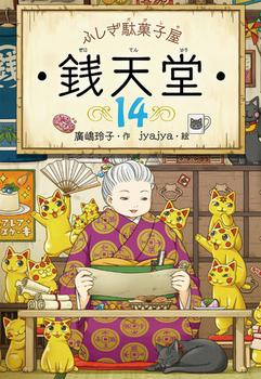 ふしぎ駄菓子屋 銭天堂(14)