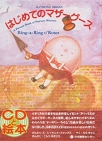 CD付 英語のうた はじめてのマザーグース A Picture Book of Nursery Rhymes