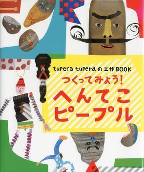tupera tupera の工作BOOK つくってみよう!へんてこピープル