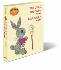 松谷みよ子 あかちゃんの本Bセット