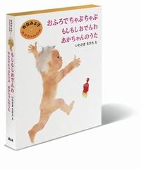 松谷みよ子 あかちゃんの本Cセット
