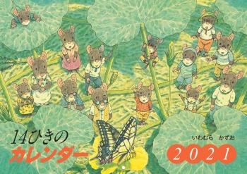 2021 14ひきのカレンダー