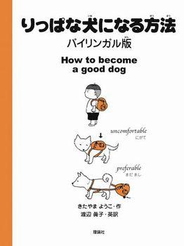 りっぱな犬になる方法 バイリンガル版