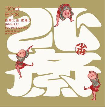 360°BOOK 葛飾北斎 雀踊り