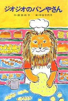 ジオジオのパンやさん