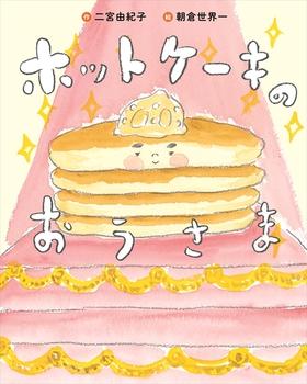 ホットケーキのおうさま
