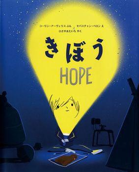 きぼう—HOPE—