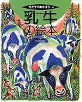 乳牛の絵本