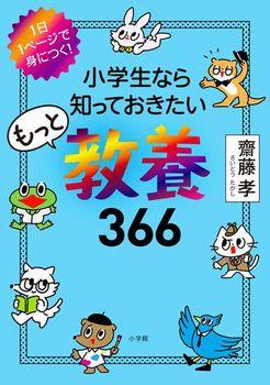 小学生なら知っておきたいもっと教養366 1日1ページで身につく!