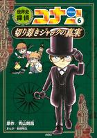 世界史探偵コナン(6) 切り裂きジャックの真実 名探偵コナン歴史まんが