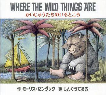 英日CD付  かいじゅうたちのいるところ WHERE THE WILD THINGS ARE