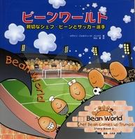 ビーンワールド Story Book3 親切シェフ・ビーンとサッカー選手
