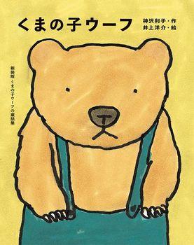 新装版くまの子ウーフの童話集(1) くまの子ウーフ