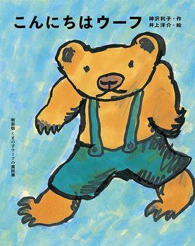 新装版くまの子ウーフの童話集(2) こんにちはウーフ