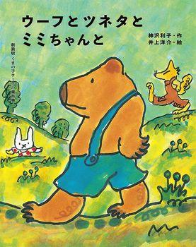 新装版くまの子ウーフの童話集(3) ウーフとツネタとミミちゃんと