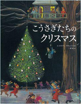 こうさぎたちのクリスマス