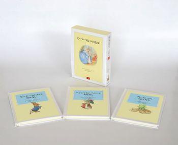 ピーターラビットの絵本 第1集 セット(3冊)