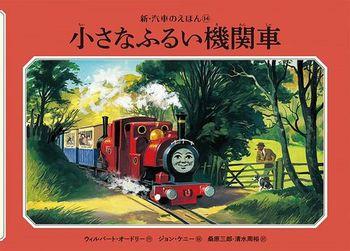 新装版 小さなふるい機関車