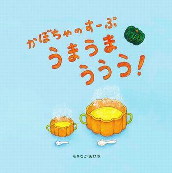 かぼちゃのすーぷ うまうまううう!