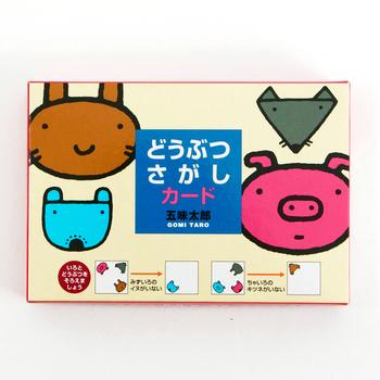 五味太郎 どうぶつさがしカード