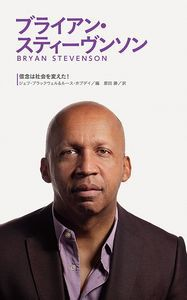 信念は社会を変えた!(6) ブライアン・スティーヴンソン