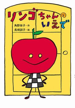 リンゴちゃんのいえで