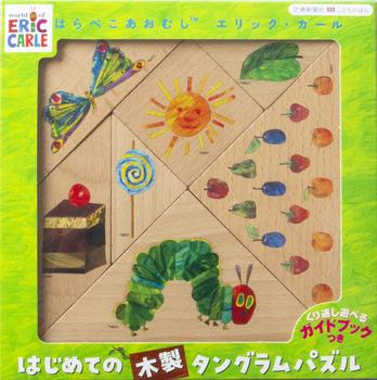 はらぺこあおむし エリック・カール はじめての木製タングラムパズル