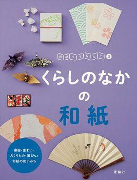 和紙ってなに?(4) くらしのなかの和紙