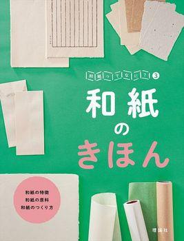 和紙ってなに?(3) 和紙のきほん