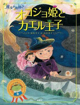 魔女が相棒?(2) オコジョ姫とカエル王子