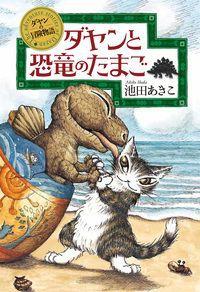 ダヤンと恐竜のたまご【新版】