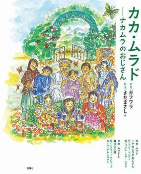 カカ・ムラド〜ナカムラのおじさん