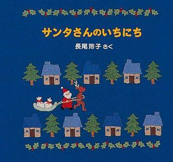 サンタさんのいちにち クリスマス・イブのおはなし3