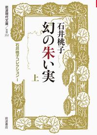 幻の朱い実 (上)