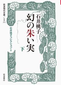 幻の朱い実 (下)