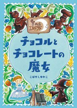 カフェ・エルドラド チョコルとチョコレートの魔女