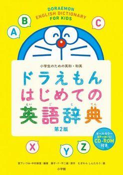 ドラえもん はじめての英語辞典 第2版 小学生のための英和・和英