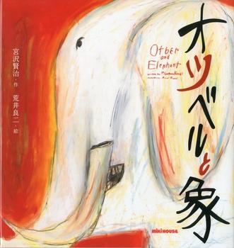 宮沢賢治の絵本 オツベルと象