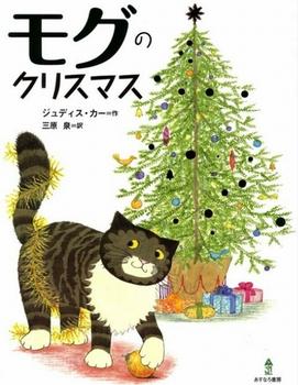 モグのクリスマス