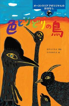 色とりどりの鳥 オーストラリア アボリジナルのおはなし