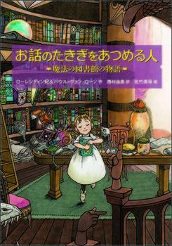 お話のたきぎをあつめる人  魔法の図書館の物語