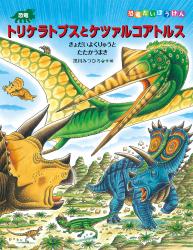 恐竜トリケラトプスとケツァルコアトルス