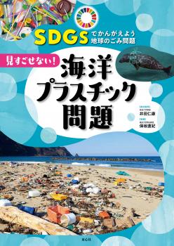 SDGsでかんがえよう 地球のごみ問題(1) 見すごせない! 海洋プラスチック問題