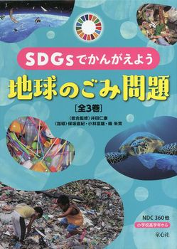 SDGsでかんがえよう 地球のごみ問題 (全3巻)